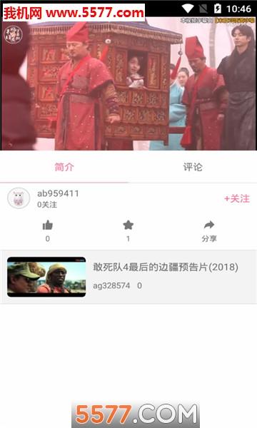 追韩剧app截图0