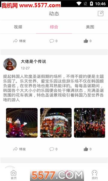 追韩剧app截图1