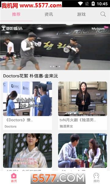 追韩剧app截图2