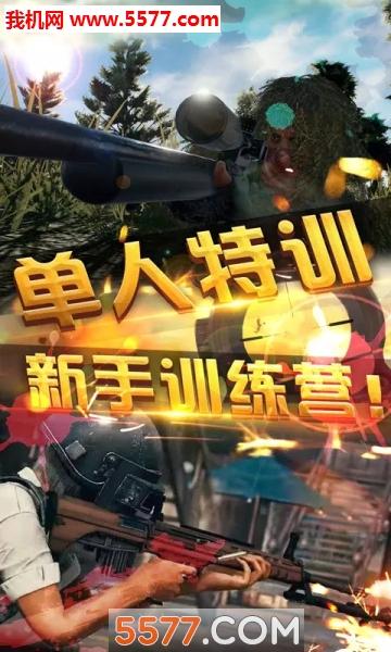 勇者历险记官网版(今晚吃鸡)截图2