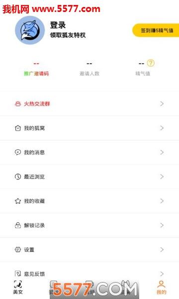 妖狐app无限精气版(含高清图片)截图1