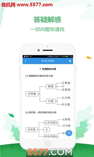 快对搜作业答案app截图3