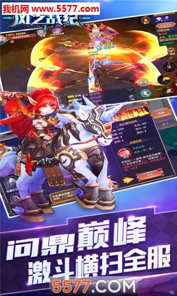 枫之战纪 游戏截图
