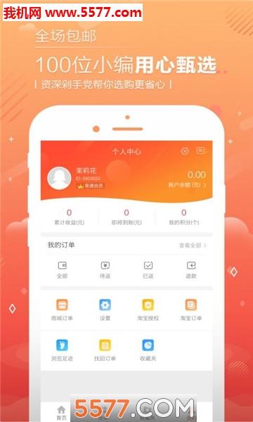 返利日记app截图2