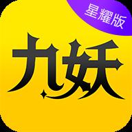 九妖游戏app苹果版