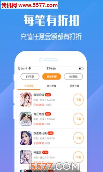 九妖游戏app苹果版截图1
