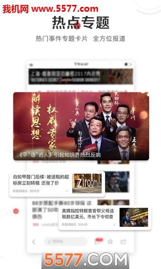 凤凰新闻软件截图0