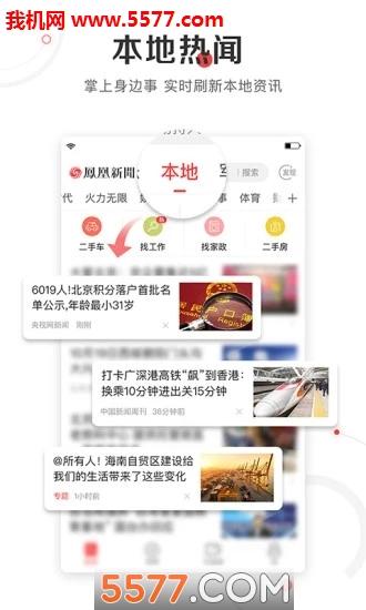 凤凰新闻软件截图1