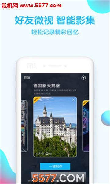 手机qq2019最新版截图1