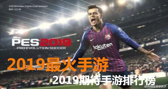 2019最火手游