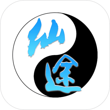 仙途安卓版(文字游戏)