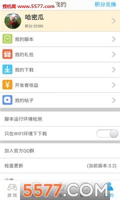 呱呱精灵iOS版截图0