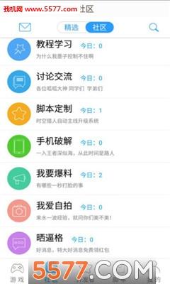 呱呱精灵iOS版截图1