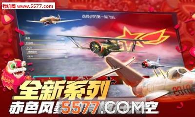 浴血长空(二战飞行射击)截图3