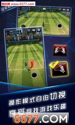 冠军网球苹果版截图1