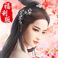 三生三世十里桃花苹果版bt版
