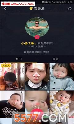 抖音流鼻涕表情拍摄app图片