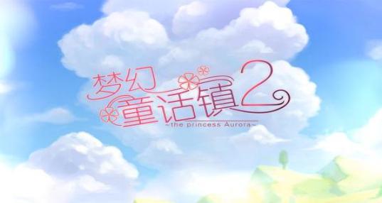 梦幻童话镇2合集