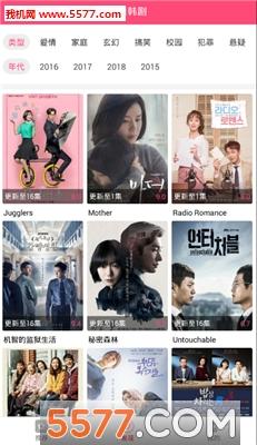 今日韩剧官方版截图1