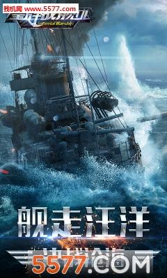 皇牌战舰ol变态版截图0