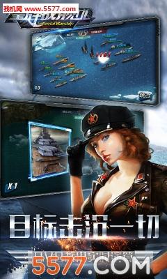 皇牌战舰ol变态版截图2