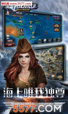 皇牌战舰ol变态版截图3