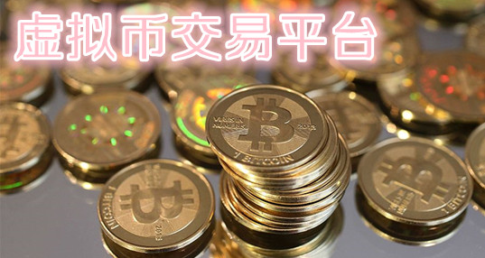 虚拟币交易平台