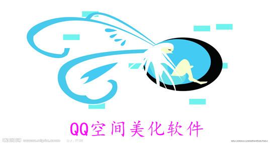 QQ空间美化软件