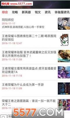 王者助手控app截图2