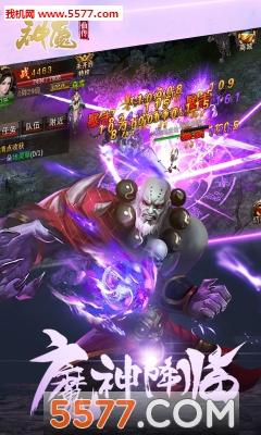神魔诛仙传变态版截图3