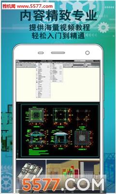 cad画图工具手机版截图0