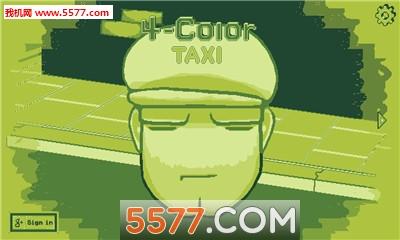 四色出租车安卓版截图0
