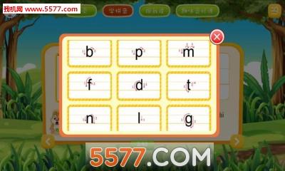 小学语文同步课堂手机版截图0