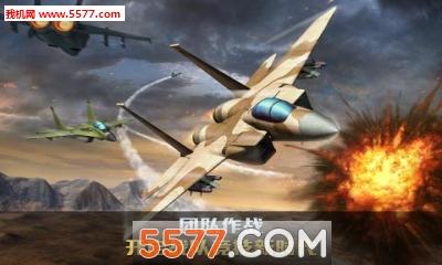 空战争锋公测版截图2