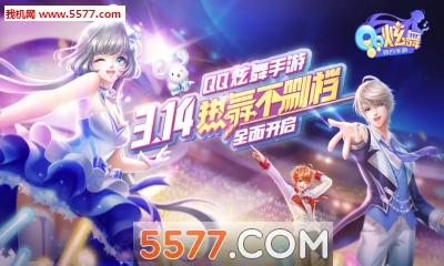 腾讯qq炫舞博狗bodog手机网页版官网版截图0
