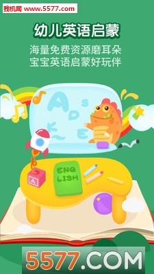 幼儿英语启蒙app截图0