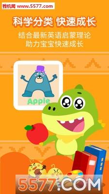 幼儿英语启蒙app截图2