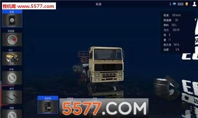 欧洲卡车模拟器高级版截图1