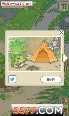 旅行青蛙1.0.7中文汉化版截图2
