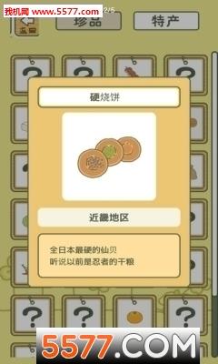 旅行青蛙1.0.7中文汉化版截图1