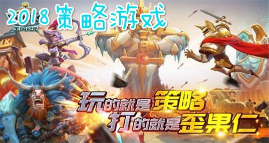 2018策略乐虎国际娱乐