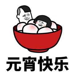 生活娱乐 → 抖音老公老公mua表情包   蘑菇头元宵佳节搞笑表情包 本图片