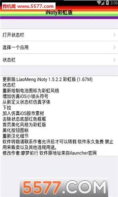 iNoty彩虹变色手机状态栏工具截图0