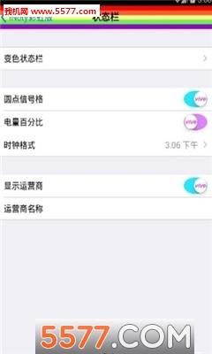 iNoty彩虹变色手机状态栏工具截图2