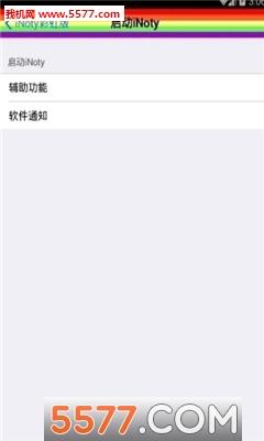 iNoty彩虹变色手机状态栏工具截图1