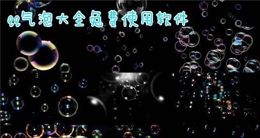qq气泡大全免费使用软件