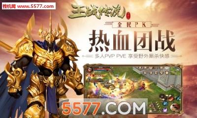 王战传说无限元宝银币版截图2