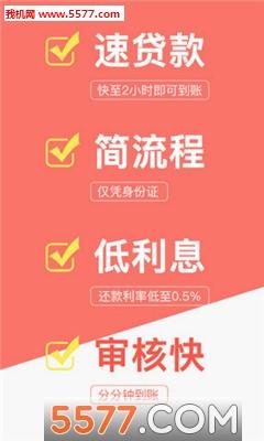 锦钱宝官网版截图1