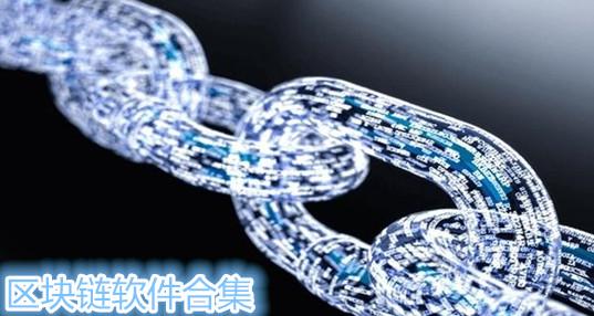 区块链软件合集