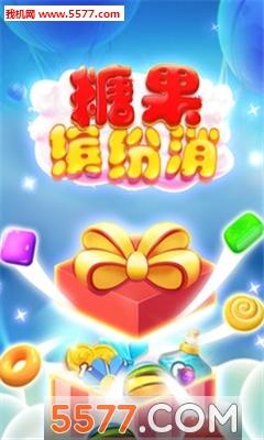 糖果缤纷消安卓版截图2